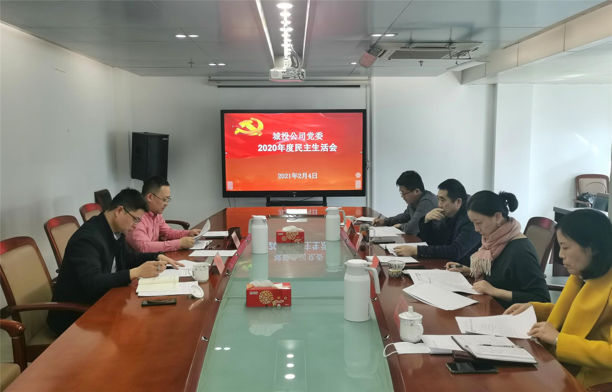 城投公司黨委召開2020年度民主生活會